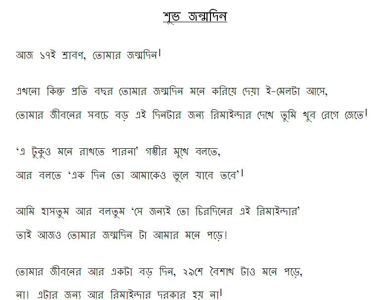 Happy Birthday Message Bangla ~ Shubho jonmodin chronicles of a techie